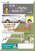 ワークテーブル150シリーズ  ワンタッチ移動 タイプカタログ