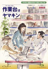 総合カタログ Vol16カタログ